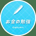 お金の勉強/Colmun