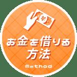 お金を借りる方法/Method