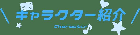 キャラクタ紹介/CHARACTER