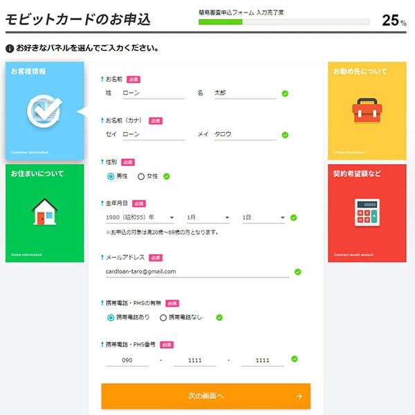 WEB完結申込の画面「住所などの基本情報を入力」