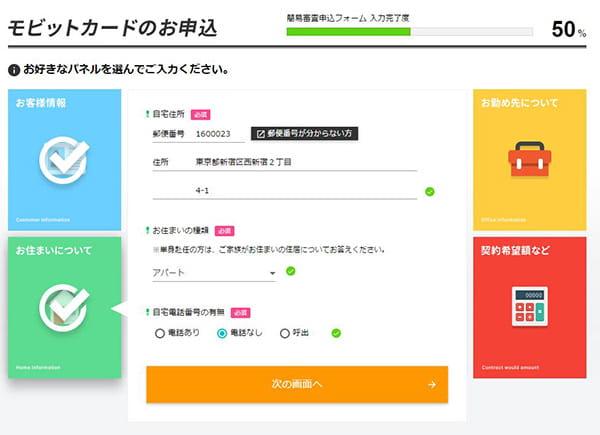 WEB完結申込の画面「住所や住まいの種類(持ち家・賃貸など)を入力」