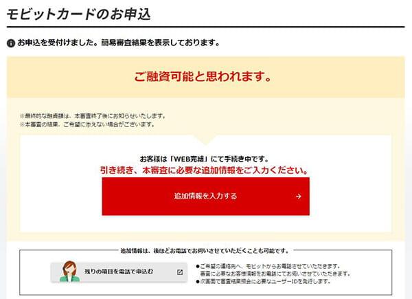 WEB完結申込の画面「本審査に必要な情報の入力」