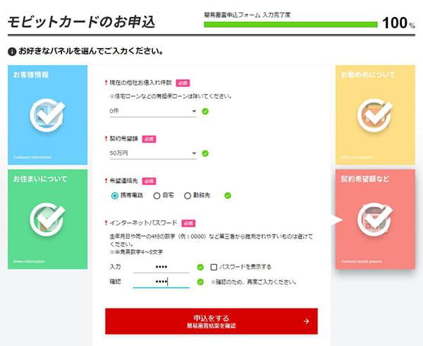 カード申込の画面「希望額やパスワードを入力」