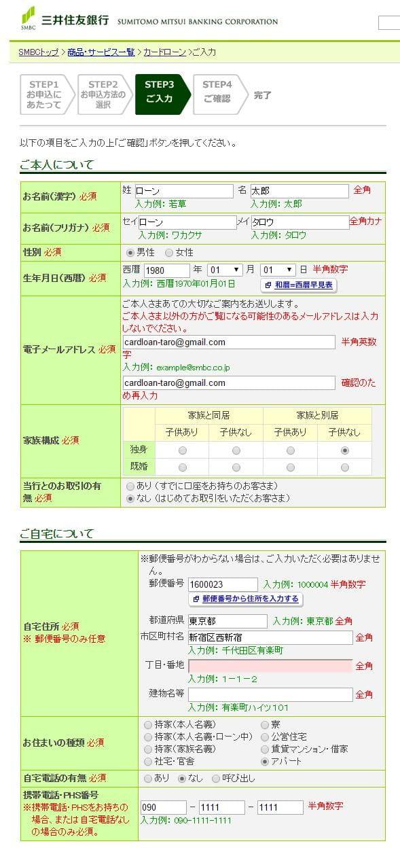三井住友銀行カードローン「必要事項を入力」