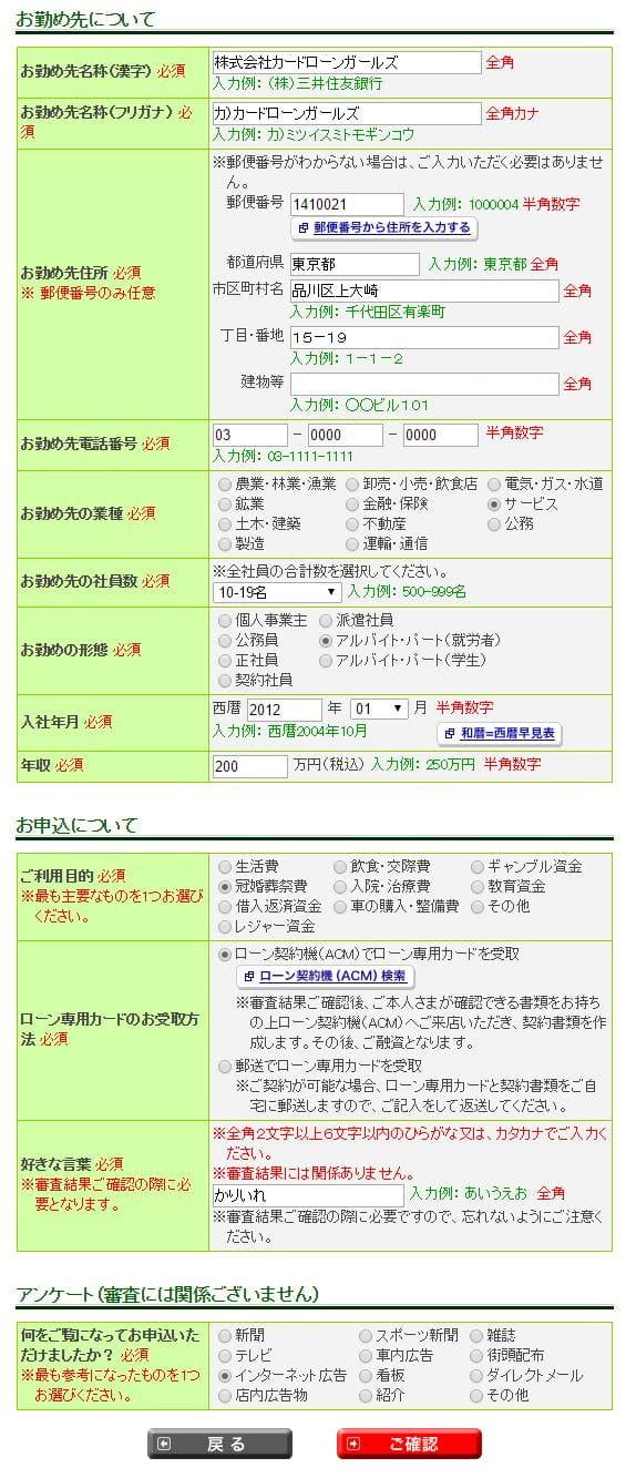 三井住友銀行カードローン「ご利用目的」