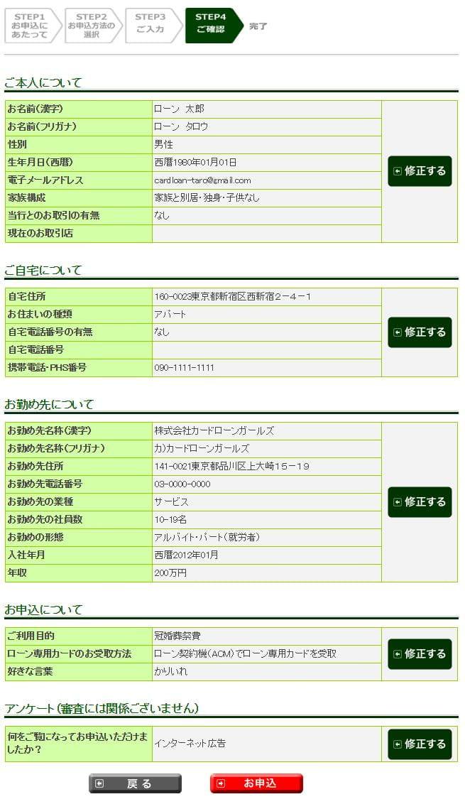 三井住友銀行カードローン「確認画面」