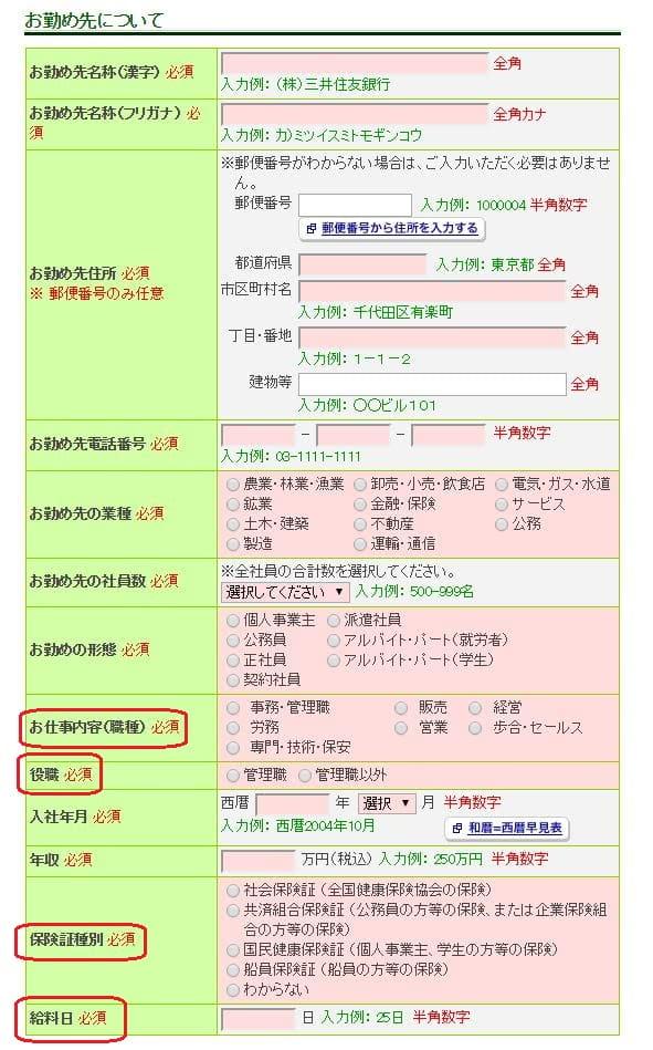 三井住友銀行カードローン「通常お申込」