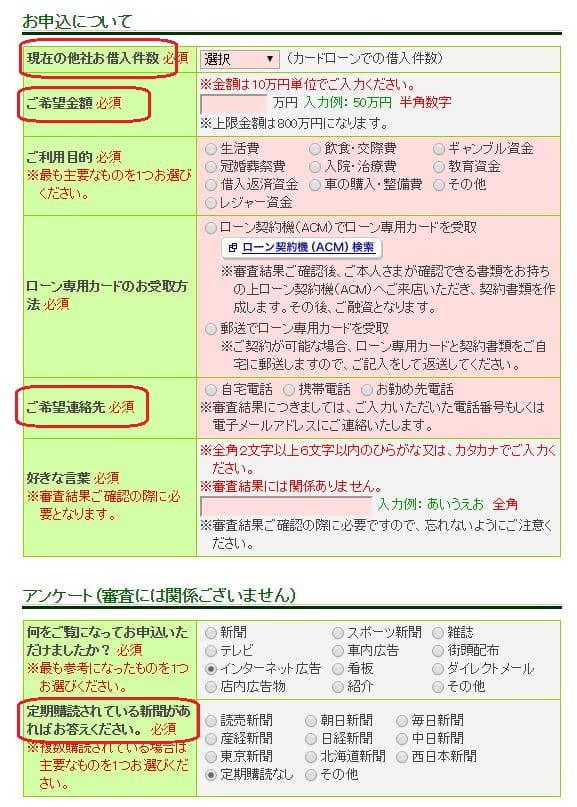三井住友銀行カードローン「通常お申込2」