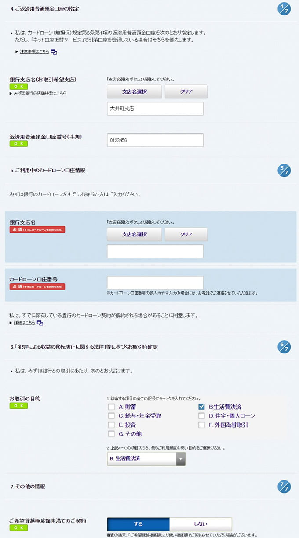 みずほ銀行「情報登録4」