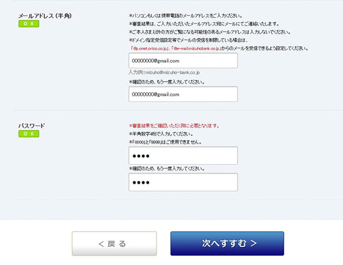 みずほ銀行「情報登録5」