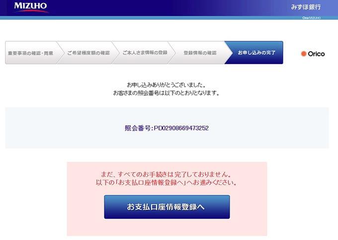 みずほ銀行「お支払い口座情報登録へ」