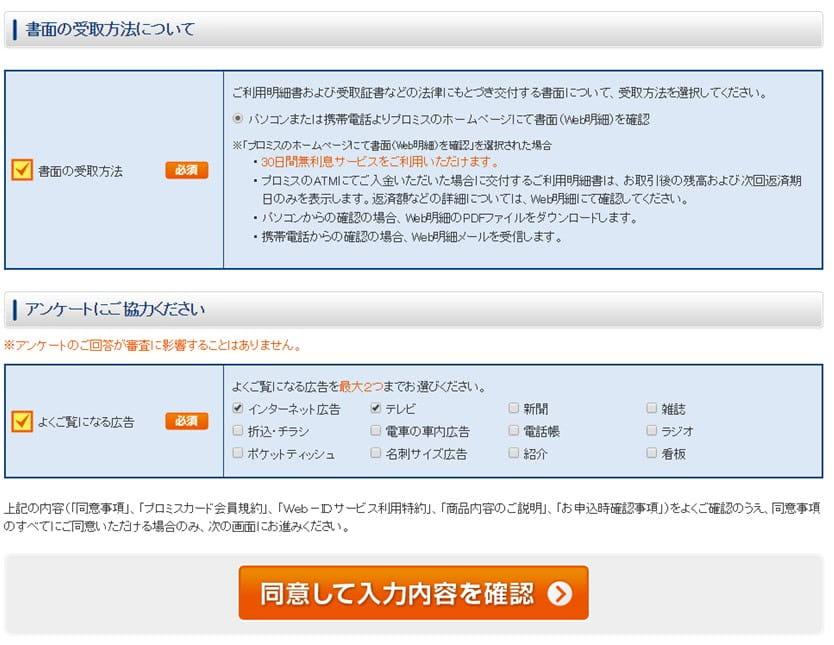 プロミスHPの入力情報3