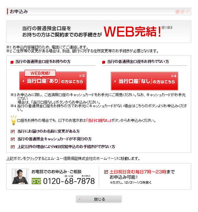 千葉銀行カードローン申込画面