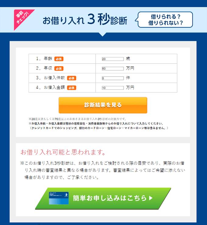 横浜銀行の3秒診断