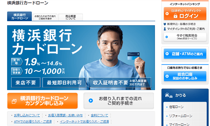 横浜銀行のカンタン申し込み