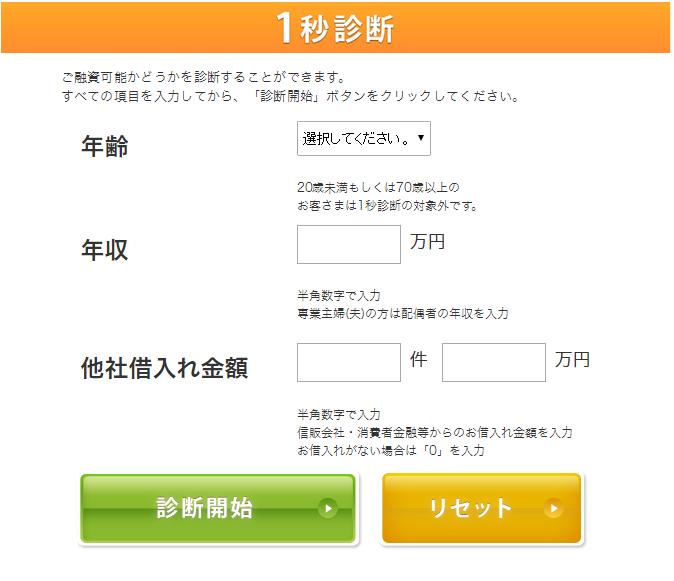 熊本銀行1秒診断