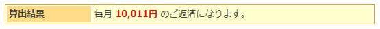 三井住友銀行カードローンの毎月返済額シミュレーション結果