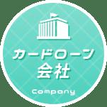 カードローン 会社/Company