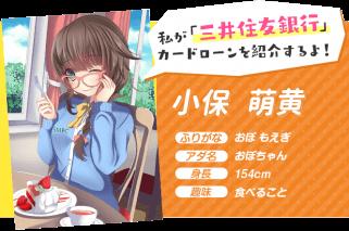 三井住友銀行カードローンは低金利!口座があると返済も便利