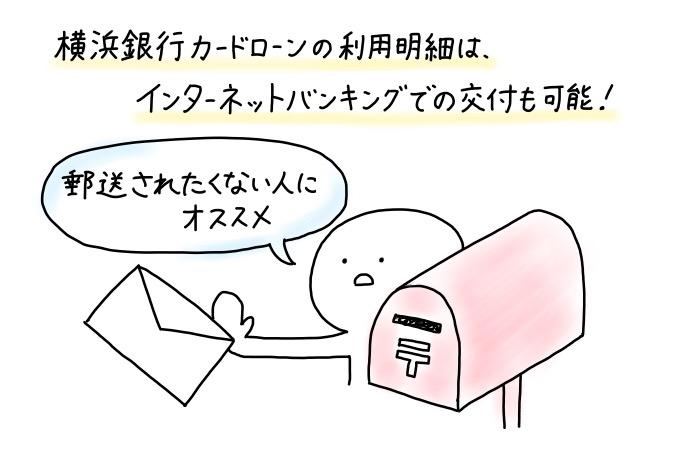 横浜銀行カードローンは利用明細表をインターネットバンキングで交付してもらえるのでバレずにお金を借りることができる