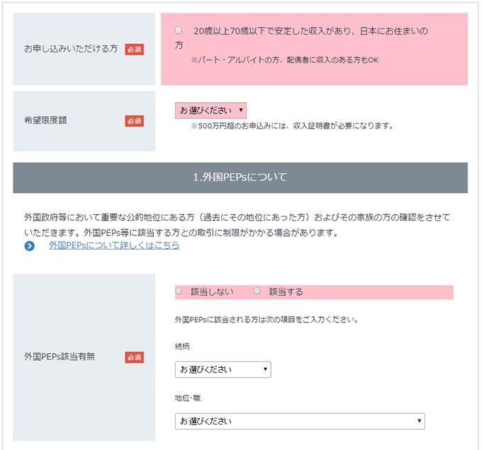 スルガ銀行カードローンはWEB申込②