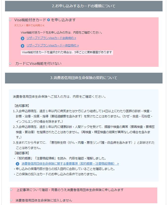 スルガ銀行カードローンはWEB申込③