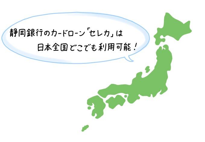 静岡銀行カードローン「セレカ」は、日本全国どこからでも申し込み可能