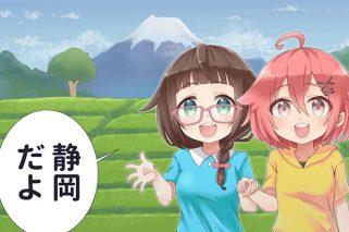 静岡県のカードローンを紹介!
